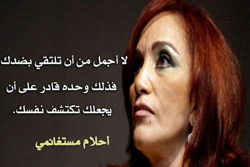 حكم واقوال احلام مستغانمي مصورة