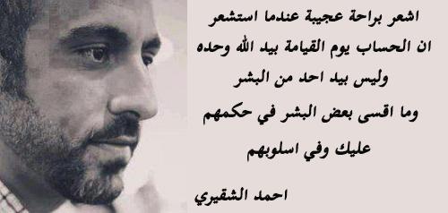 حكم واقوال احمد الشقيري مصورة