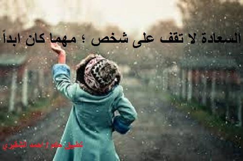 حكم واقوال احمد الشقيري