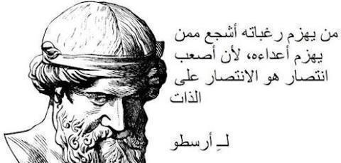 اقوال وكلمات وحكم ارسطو طاليس