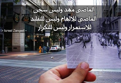 حكم واقوال اسرائيل زانجويل مصورة