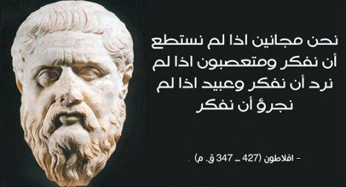 حكم واقوال وكلمات افلاطون