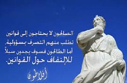 حكم واقوال افلاطون