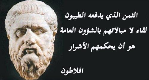 حكم واقوال افلاطون مصورة