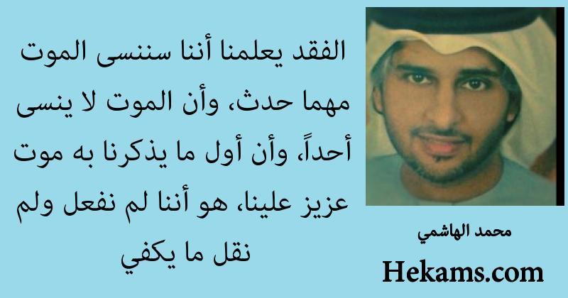 اقوال محمد الهاشمي عن الموت