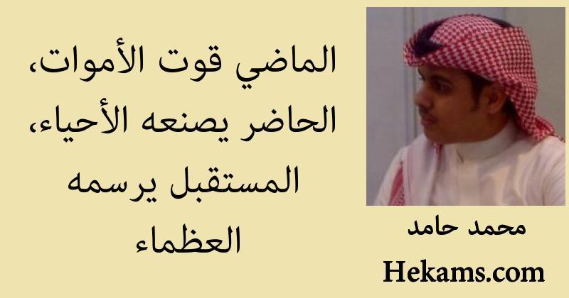 اقوال محمد حامد عن الماضي