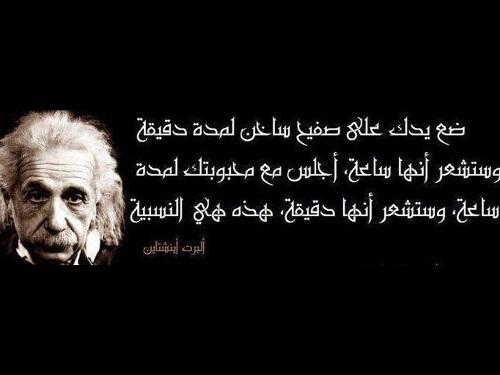 البيرت اينشتاين اقوال عن النسبية