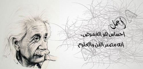 حكم واقوال البيرت اينشتاين