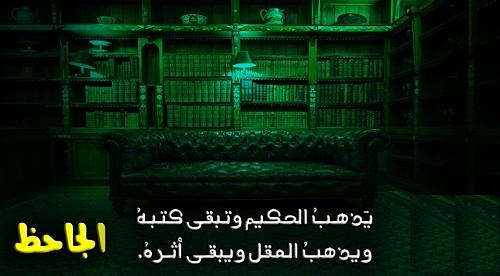 حكم واقوال الجاحظ مصورة