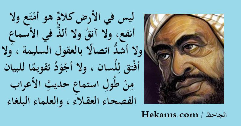 الجاحظ ليس في الأرض كلام هو أم ت ع ولا أنفع ولا آنق ولا حكم