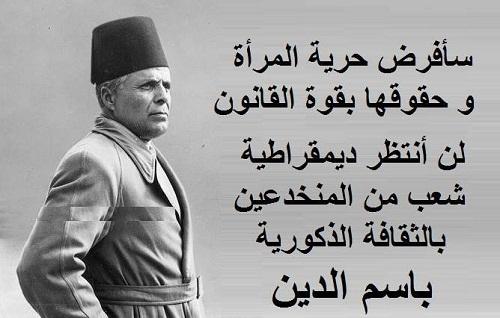 حكم واقوال الحبيب بورقيبة مصورة