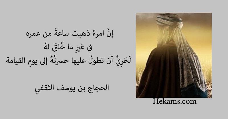 أقوال الحجاج بن يوسف الثقفي