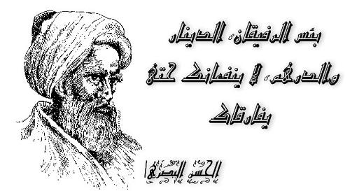 حكم واقوال الحسن البصري مصورة