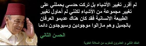 حكم واقوال الحسن الثاني بن محمد