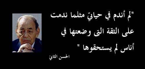 حكم واقوال الحسن الثاني بن محمد مصورة