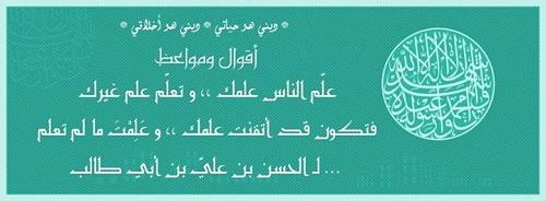 Related posts: قصة علي بن ...