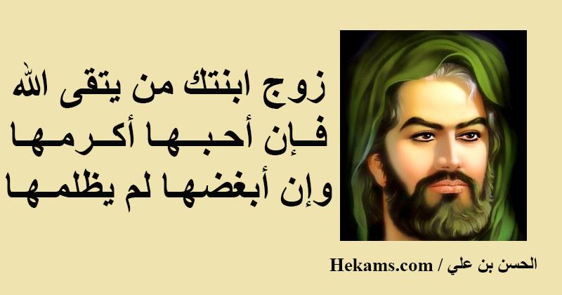 أقوال الحسن بن علي