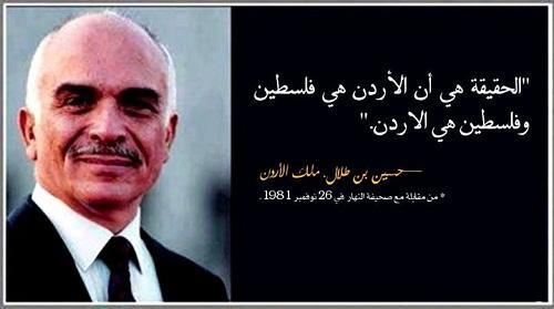 حكم واقوال الحسين بن طلال مصورة