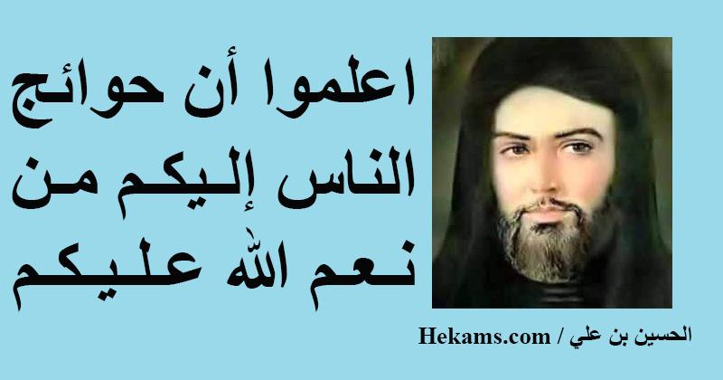 أقوال الحسين بن علي