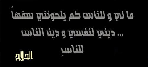 حكم واقوال الحسين بن منصور الحلاج مصورة