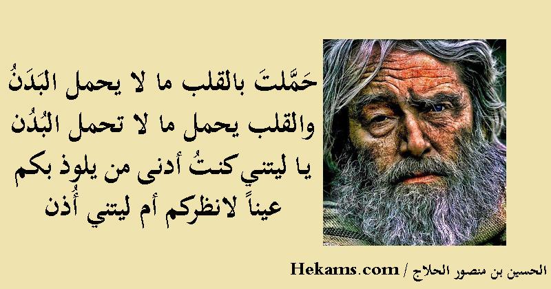 أقوال الحسين بن منصور الحلاج