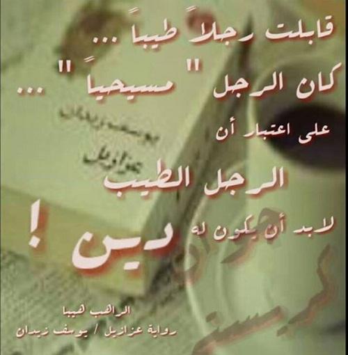 حكم واقوال الراهب هيبا مصورة