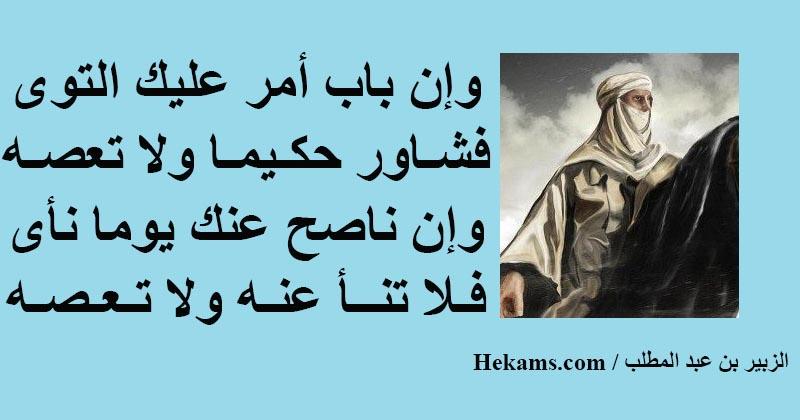 أقوال الزبير بن عبد المطلب
