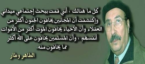 حكم واقوال الطاهر وطار مصورة