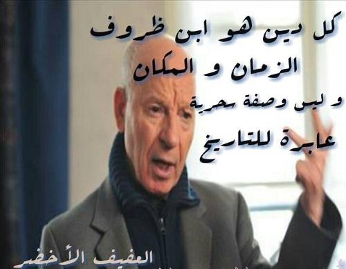 حكم واقوال العفيف الأخضر مصورة