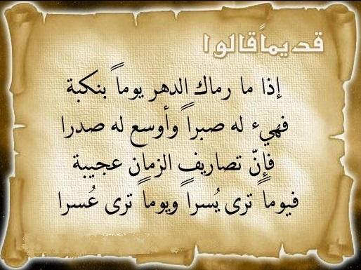 القاضي المروزي (الحسين بن محمد بن أحمد المروزي) من قضاة الشافعية يتحدث عن تصاريف الزمان