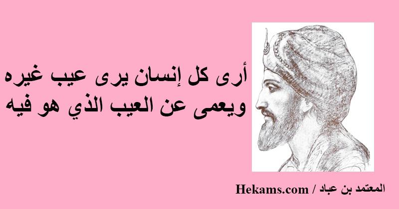 أقوال المعتمد بن عباد