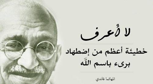 لا أعرف خطيئة اعظم من اضطهاد برىء باسم الله. - المهاتما غاندي