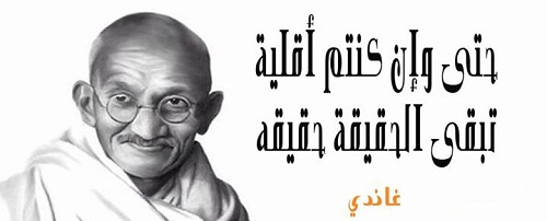 حكم واقوال المهاتما غاندي مصورة