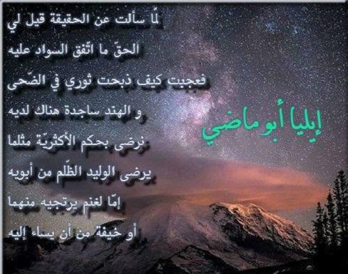 حكم واقوال ايليا ابو ماضي مصورة