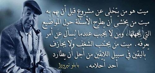 حكم واقوال بابلو نيرودا مصورة
