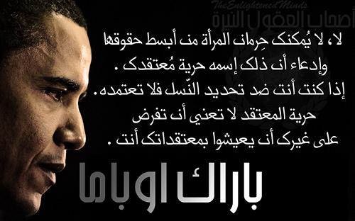 حكم واقوال باراك أوباما مصورة