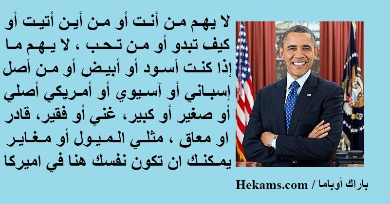 أقوال باراك أوباما