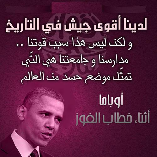 حكم واقوال باراك أوباما