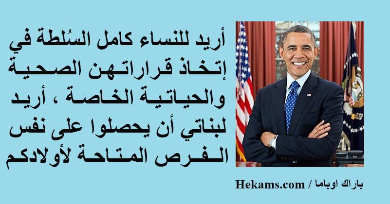 أقوال باراك اوباما