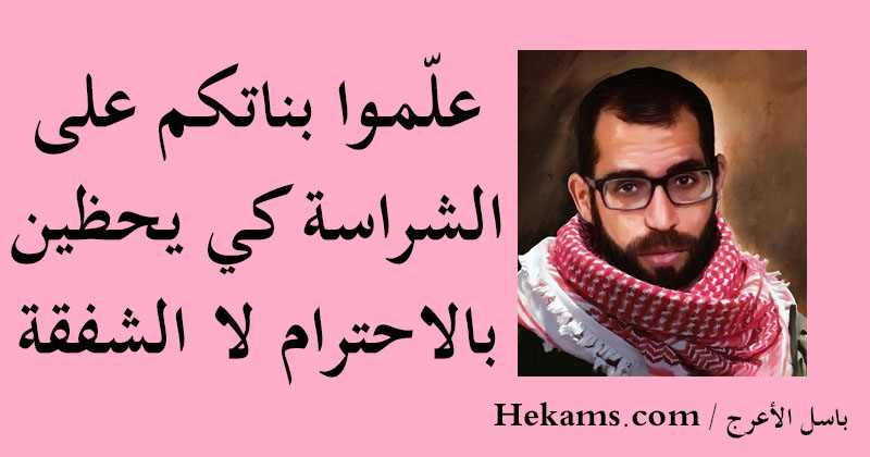 أقوال باسل الأعرج