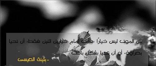 حكم واقوال بثينة العيسى مصورة