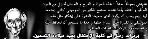 حكم واقوال برتراند راسل مصورة