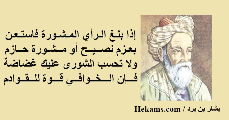 أقوال بشار بن برد