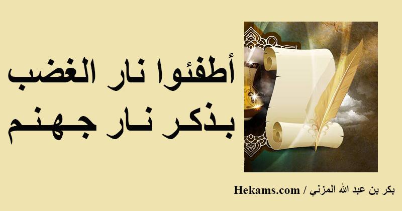 أقوال بكر بن عبد الله المزني