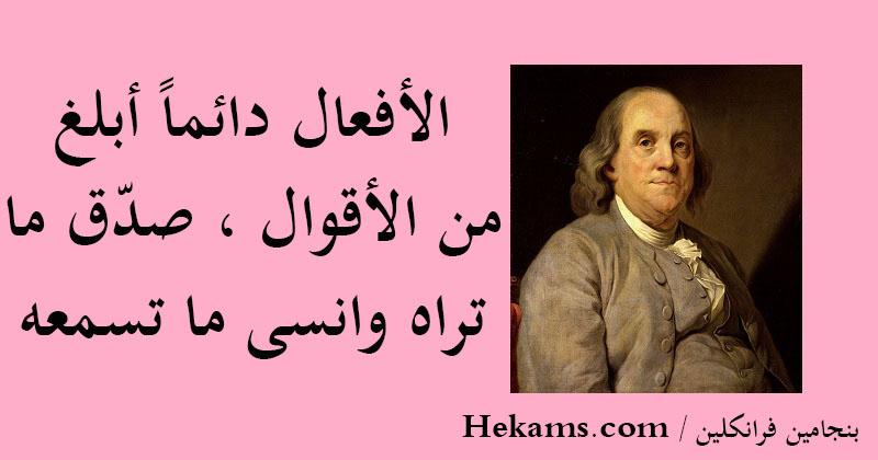 أقوال بنجامين فرانكلين