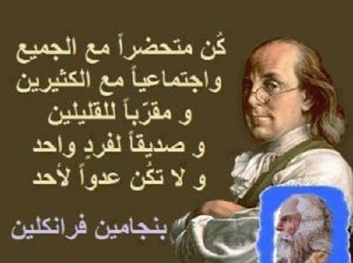 حكم واقوال بنجامين فرانكلين