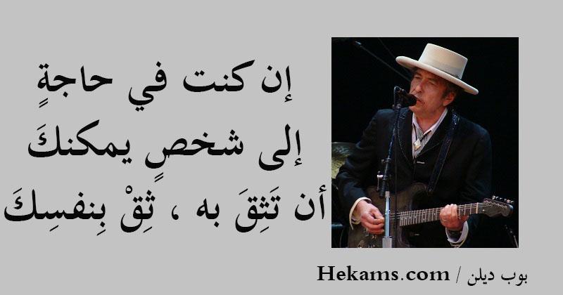أقوال بوب ديلن