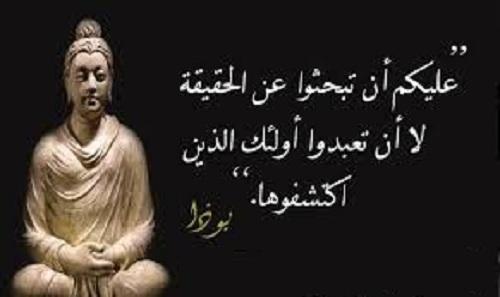 حكم واقوال بوذا