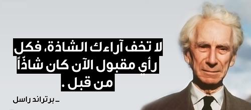 حكم واقوال بيرتراند راسل