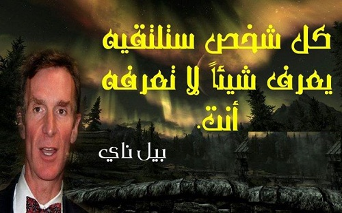 حكم واقوال بيل ناي مصورة